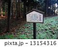 遊佐屋敷跡 七尾城 100名城の写真 13154316