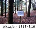 温井屋敷跡 七尾城 100名城の写真 13154319