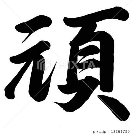 頑のイラスト素材 [13161739] - ...