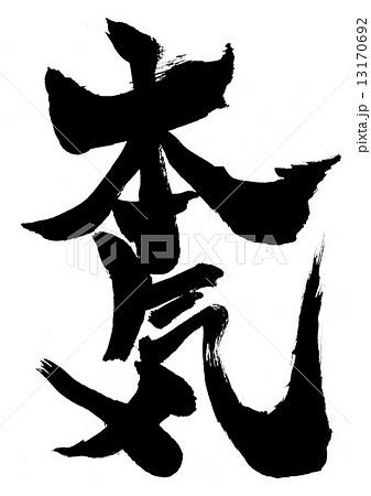 本気文字のイラスト素材 13170692 Pixta