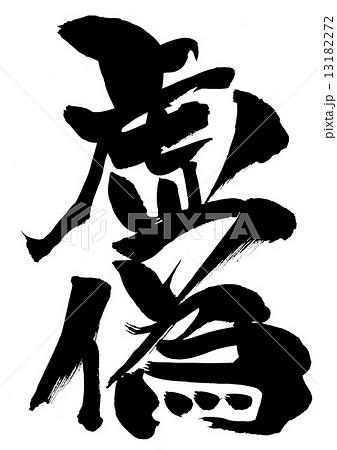 虚偽・・・文字のイラスト素材 [...