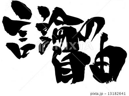 言論の自由・・・文字のイラスト素材 [13182641] - PIXTA