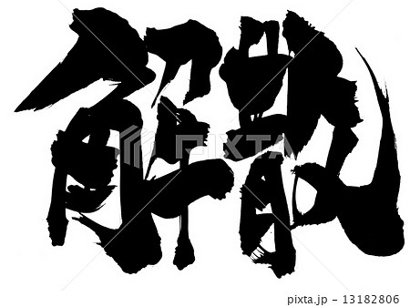 解散・・・文字のイラスト素材 [...