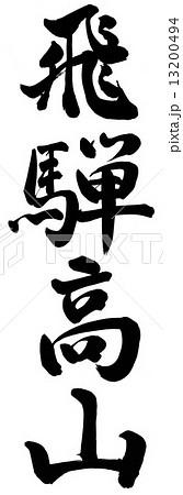 飛騨高山 13200494