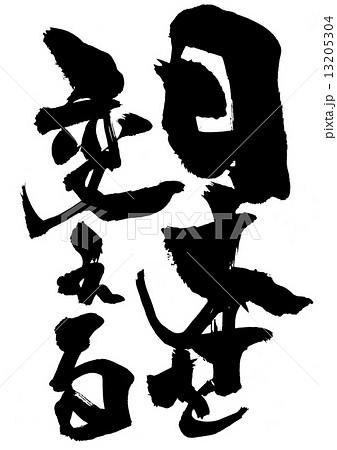 「日本を変える 画像」の画像検索結果