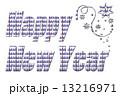 HAPPY NEW YEAR 13216971