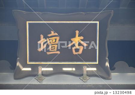 杏壇門に掲げられた「杏壇」の額(湯島聖堂/東京都文京区湯島1丁目) 13230498