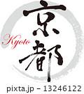 ベクター 筆文字 文字のイラスト 13246122
