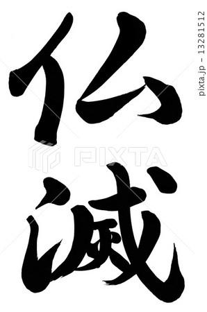 仏滅のイラスト素材 [13281512] ...