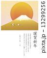 黄金色の富士山と飛翔鶴(白枠付き) 13299256