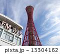 ポートタワーのある風景 13304162
