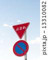 道路標識 13310082