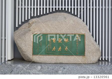 福岡国際マラソン選手権大会記念碑(JR博多駅・博多口/福岡県福岡市博多区) 13320561