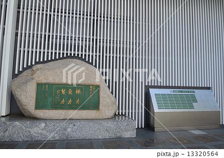 福岡国際マラソン選手権大会記念碑(JR博多駅・博多口/福岡県福岡市博多区) 13320564