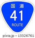 国道41号 13326761