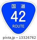 国道42号 13326762