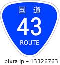 国道43号 13326763