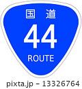 国道44号 13326764