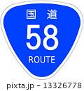 国道58号 13326778