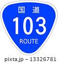 国道103号 13326781