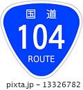 国道104号 13326782