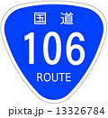 国道106号 13326784