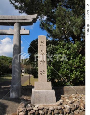屋久島 益救神社の写真素材 [133...