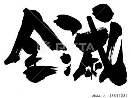 全滅・・・文字のイラスト素材 [...