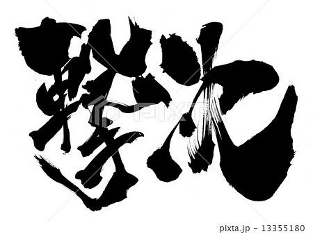 撃沈・・・文字のイラスト素材 [...