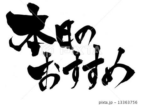 本日のおすすめ・・・文字のイラスト素材 [13363756] - PIXTA