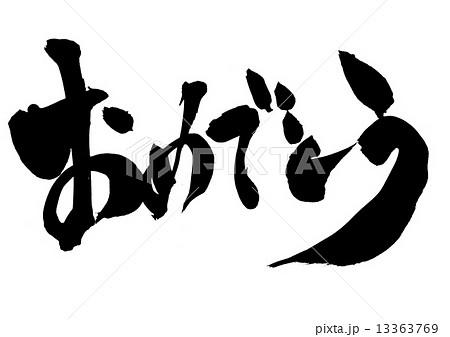 おめでとう 文字のイラスト素材