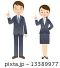 会社員 社会人 ビジネスのイラスト 13389977