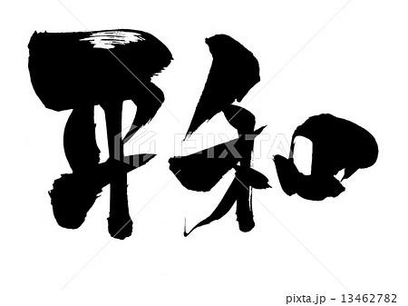 平和・・・文字のイラスト素材 [...