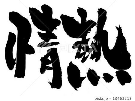 情熱・・・文字のイラスト素材 [...