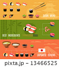 ご飯 料理 のぼりのイラスト 13466525