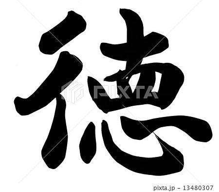 徳のイラスト素材 [13480307] - PIXTA