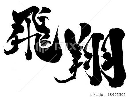 飛翔・・・文字のイラスト素材 [13495505] - PIXTA