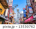 大阪・新世界 13530762