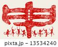 踊るサルと漢字の申 賀詞・年号付 13534240