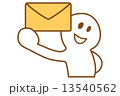 メールくん 13540562