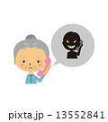 おばあさん ベクター 振り込め詐欺のイラスト 13552841