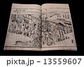 和本「大阪 道頓堀」 13559607