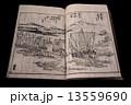 和本「大阪 安治川口」 13559690