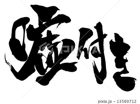 嘘付き・・・文字のイラスト素材 [13560712] - PIXTA