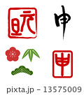 2016申年 書体・はんこ・松竹梅 13575009