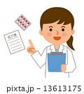 薬剤師 女性 笑顔のイラスト 13613175