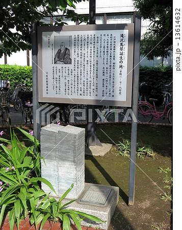 江東区平野にある滝沢馬琴誕生の地 13614632