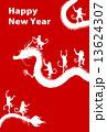 遊ぶ ドラゴン 龍のイラスト 13624307