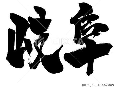 岐阜・・・文字 13682089