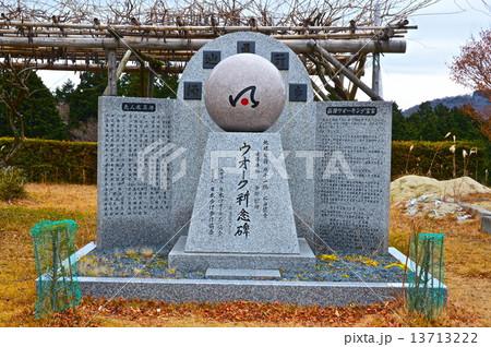 ウオーク祈念碑(比叡山/滋賀県大津市) 13713222